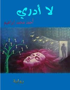 تحميل رواية لا أدري pdf – أحمد محمد إبراهيم