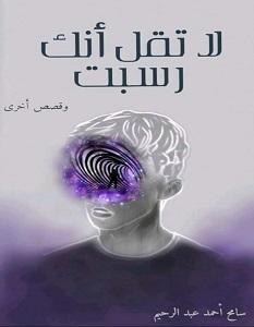 تحميل رواية لا تقل أنك رسبت pdf – سامح أحمد عبد الرحيم