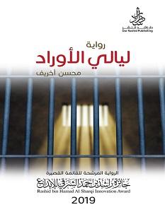 تحميل رواية ليالي الأوراد pdf – محسن أخريف