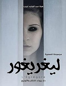 تحميل رواية ليغريغور pdf – هبة عبد الواجد لبيب