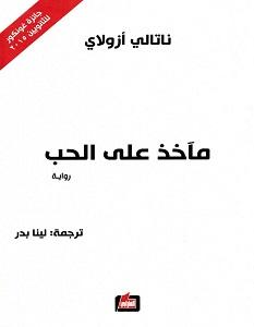 تحميل رواية مآخذ على الحب pdf – ناتالي أزولاي