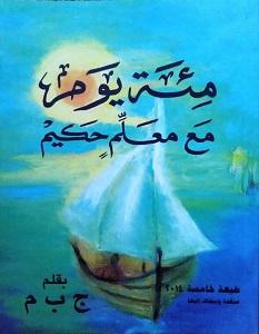 تحميل كتاب مئة يوم مع معلم حكيم pdf – ج ب م