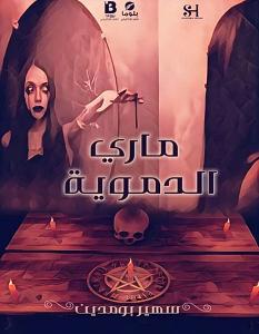 تحميل رواية ماري الدموية pdf – سهير بومدين