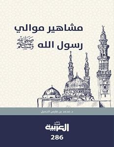 تحميل كتاب مشاهير موالي رسول الله pdf – محمد بن فارس الجميل
