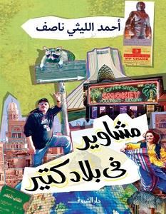 تحميل كتاب مشاوير في بلاد كتير pdf – أحمد الليثي ناصف