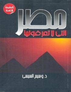 تحميل كتاب مصر التي لا تعرفونها pdf – وسيم السيسي