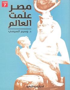 تحميل كتاب مصر علمت العالم pdf – وسيم السيسي