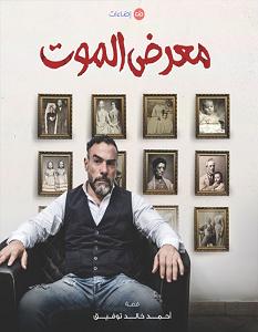 تحميل رواية وفيلم معرض الموت pdf – أحمد خالد توفيق