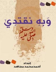 تحميل كتاب وبه نقتدي pdf – أحمد محمد مجاهد