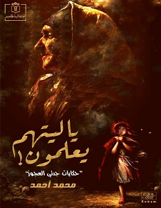 تحميل رواية يا ليتهم يعلمون pdf – محمد أحمد