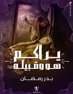 تحميل رواية يراكم هو وقبيله pdf – بدر رمضان
