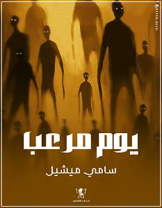 تحميل رواية يوم مرعب pdf – سامي ميشيل