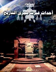 تحميل كتاب أحداث غيرت مجرى التاريخ pdf – أحمد فؤاد