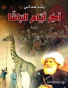 تحميل رواية أخر أيام الباشا pdf – رشا عدلي