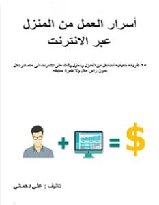 تحميل كتاب أسرار العمل من المنزل عبر الانترنت pdf – علي دحماني