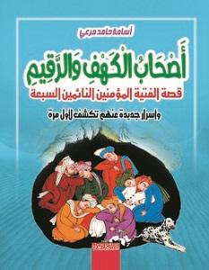 تحميل كتاب أصحاب الكهف والرقيم pdf – أسامة حامد مرعي
