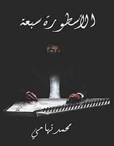 تحميل رواية الأسطورة سبعة pdf – محمد تهامي