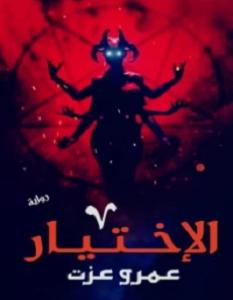 تحميل رواية الاختيار pdf – عمرو عزت طه