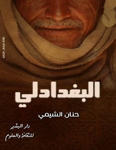 تحميل رواية البغدادلي pdf – حنان الشيمي