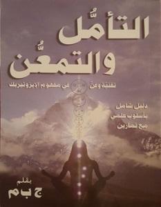 تحميل كتاب التأمل والتمعن pdf – ج ب م