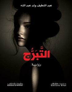 تحميل رواية التبرج pdf – عبد اللطيف ولد عبد الله