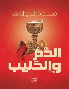 تحميل رواية الدم والحليب pdf – محمد الجيزاوي