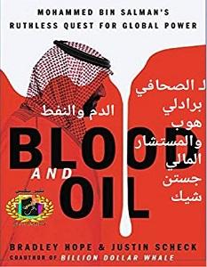 تحميل كتاب الدم والنفط pdf – برادلي هوب و جستن شيك