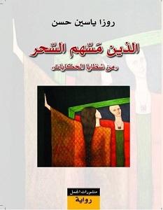 تحميل رواية الذين مسهم السحر pdf – روزا ياسين حسن