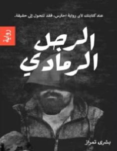 تحميل رواية الرجل الرمادي pdf – بشرى تمراز