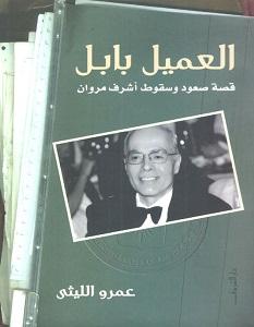 تحميل كتاب العميل بابل pdf – عمرو الليثي