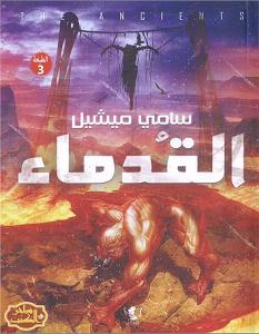 تحميل رواية القدماء pdf – سامي ميشيل