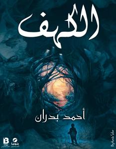 تحميل رواية الكهف pdf – أحمد بدران