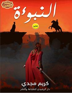 تحميل رواية النبوءة pdf – كريم مجدي