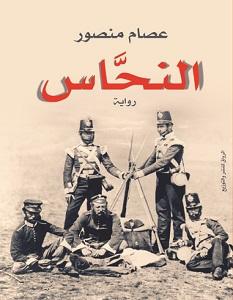تحميل رواية النحاس pdf – عصام منصور