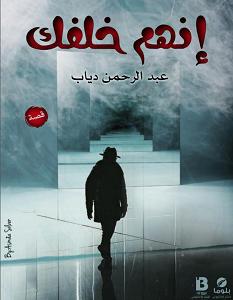 تحميل رواية انهم خلفك pdf – عبد الرحمن دياب