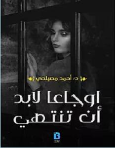 تحميل رواية اوجاعا لابد أن تنتهي pdf – أحمد مصيلحي