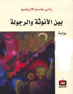 تحميل رواية بين الأنوثة والرجولة pdf – رامي جاسم الإبراهيم