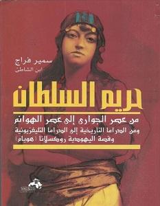 تحميل كتاب حريم السلطان pdf – سمير فراج
