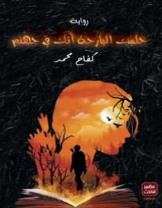 تحميل رواية حلمت البارحة أنك في جهنم pdf – كفاح محمد سعيد