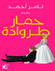 تحميل رواية حمار طروادة pdf – تامر أحمد