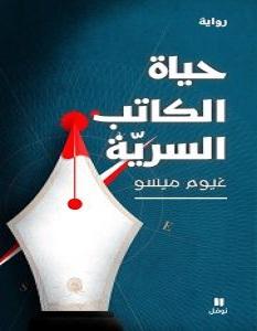تحميل رواية حياة الكاتب السرية pdf – غيوم ميسو