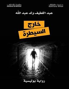 تحميل رواية خارج السيطرة pdf – عبد اللطيف ولد عبد الله