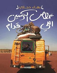 تحميل كتاب خلاص الكرسين اللي قدام pdf – بهاء حجازي