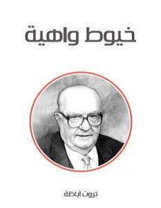 تحميل رواية خيوط واهية pdf – ثروت أباظة