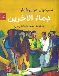تحميل رواية دماء الآخرين pdf – سيمون دي بوفوار