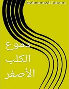 تحميل رواية دموع الكلب الأصفر pdf – محمد زيتون