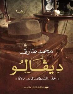 تحميل رواية ديفالو pdf – محمد طارق