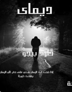 تحميل رواية ديماي pdf – خلود محمد صابر