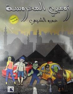 تحميل رواية زومبي المحروسة pdf – عمرو الشيمي