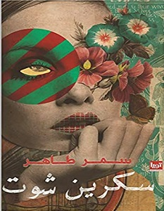 تحميل رواية سكرين شوت pdf – سمر طاهر